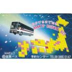 阪急バス予約センターおかげさまで10年テレカ