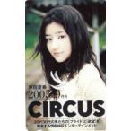 原田夏希 CIRCUS2005.9テレカ