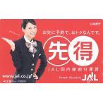 相武紗季 JAL日本航空図書カード500円画像