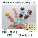 十三祝い 学校行事 可愛い プチギフト 結(ゆい)トリオ10本 お菓子 サーターアンダギー(青)個包装