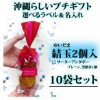 Yahoo!琉球菓子処琉宮プチギフト 結婚式 結玉(ゆいだま)2個入10袋セット 可愛い お菓子 ブライダル  サーターアンダギー