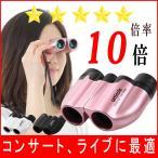 ショッピング双眼鏡 双眼鏡 10倍 コンパクト 軽量 オペラグラス ライブ コンサート