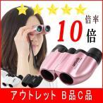 ショッピング双眼鏡 双眼鏡 アウトレットB品C品 10倍 コンパクト 軽量 オペラグラス ライブ コンサート