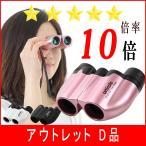 ショッピング双眼鏡 双眼鏡 アウトレットD品 10倍 コンパクト 軽量 オペラグラス ライブ コンサート