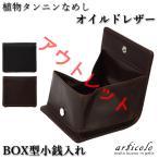 【在庫処分価格】アウトレット BOX型小銭入れ 本革 オイルドレザー メンズ レディース メール便送料無料