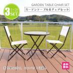 ガーデンテーブルセット おしゃれ アルミ ガーデンテーブルチェアー 3点セット