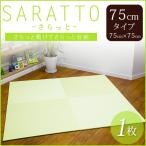 【送料無料】琉球畳 SARATTO ユニット畳 置き畳  15色 75cm×75cmタイプ 1枚 縁無し 和紙