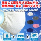 日焼け対策 熱中症対策 ひんやり 接触冷感 濡れマスク