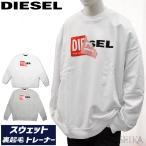 (クリアランス)ディーゼル DIESEL トレーナー 00S8WC-0IAEG ブラック ホワイト グレー メンズ 長袖 裏起毛 オーバーサイズ アパレル ギフト