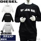 (クリアランス)ディーゼル DIESEL トレーナー 00STXP-RWAPO ブラック ホワイト グレー メンズ 長袖 アパレル ギフト