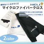 HELI(ヘリ)マイクロファイバークロス ホワイト/ブラ