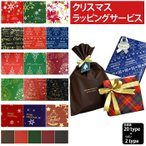 雅虎商城 - 選べるクリスマスラッピング ※SEIKAの商品をご購入のお客様限定!!