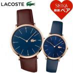 (ペア価格) ラコステ LACOSTE 2010871(69) 2000950(83)時計 腕時計 メンズ レディース レザー