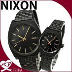 (ペア価格)腕時計ニクソン タイムテラーA045-1041 A399-957 ペアウォッチ 時計