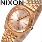 (レビューを書いて5年保証) 時計 腕時計 送料無料 ニクソン スモールタイムテラー A399-897 ローズゴールド レディース