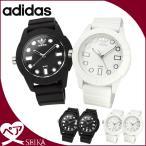 (ペアでこの価格!)アディダス/adidas 時計(ADH3101/ブラック)(ADH3102/ホワイト)ラバー/黒/白(あす楽対応)( 新品、本物、当店在庫だから安心)