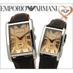 (ペアでこの価格!!)エンポリオアルマーニ ペアウォッチ 腕時計 AR1605/メンズ AR1637/レディース
