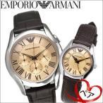 【ペアでこの価格!!】エンポリオアルマーニ ペアウォッチ 腕時計(AR1785/メンズ)(AR1713/レディース)ブラウン×シルバー/ブラウンレザー