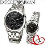 (ペア価格)エンポリオアルマーニ ペアウォッチ 腕時計(AR1786/メンズ)(AR1715/レディース)