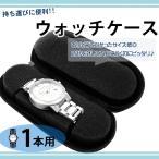 雅虎商城 - ウォッチケース1本用 bi324197  IGIMI オリジナル  時計関連商品