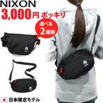 NIXON ニクソン ボディバッグ ヒップバッグTRESTLES HIP PACK C2851-001-00 (14) ウエストバッグ 斜めがけバッグ ブラック (CPT)