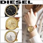 ディーゼル  レディース DZ5408/ブラックレザー DZ5409/ブラウンレザー DZ5410/ホワイトレザー 腕時計 時計DIESEL