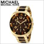 【決算ハイパークリアランス】<BR>マイケルコース MICHAEL KORS 時計 腕時計 レディース ブラウン べっ甲模様 MK5593 (k15)