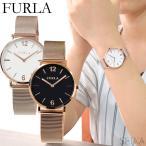 (5年保証) フルラ FURLA GIADA R4253108514(37) R4253108516(38) 時計 腕時計 レディース メッシュ 33mm