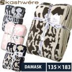 カシウェア Kashwere ブランケット Throw Damask T-28 カシウエア スロー ダマスク パターン 大判 ひざ掛け おしゃれ ギフト