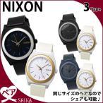 (ペア価格) NIXON ニクソン 腕時計 時計 タイムテラー A119