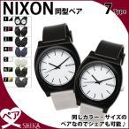 (ペア価格) NIXON ニクソン 腕時計 時計 タイムテラー 2本同型 a119