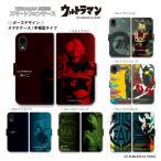 ウルトラマン スマホケース ポーズデザイン ウルトラヒーロー iPhoneXR,iPhoneXS,iPhoneシリーズ・Android機種対応 手帳型ケース iPhoneケース
