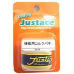 JustAce コルクパテ CS-01