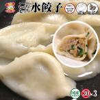 水餃子90個1.8kg (豚サザエ水餃子600g 30個入×3袋) 冷凍食品 グルメ ギフト 人気 中華 ギフト 贈答