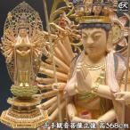 ショッピング仏像 国産桧 千手観音菩薩 立像 68cm 截金淡彩色 桧 木彫り 仏像