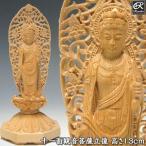 十一面観音菩薩 立像 高さ13cm 木彫り 極小仏像