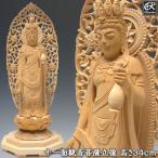 木彫り 仏像 十一面観音菩薩 立像 高さ34cm 桧製