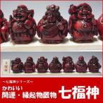 七福神(紅) 置物 開運 縁起物