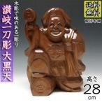 楠 大黒天 28cm 讃岐一刀彫 木彫り 置物 【国内仏師作品】