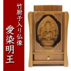 愛染明王 竹厨子入り仏像 木彫り 仏像 厨子