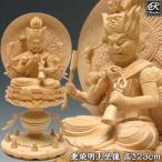 愛染明王 坐像 23cm 桧 木彫り 仏像