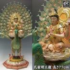 木彫り 仏像 最上彩色孔雀明王像 高さ77cm 楠製
