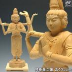 阿修羅 32cm 木彫り 仏像 阿修羅 桧 仏像 阿修羅像