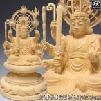 木彫り 仏像 八臂弁財天 八臂弁才天 高さ28cm 桧製