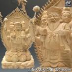 三面大黒天 40cm 楠 木彫り 仏像