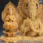 ショッピング仏像 最上彫り大日如来 49cm 木彫り 仏像 大日如来 榧 仏像 大日如来