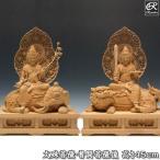 最上彫り文殊菩薩 普賢菩薩 セット 45cm 榧 木彫り 仏像