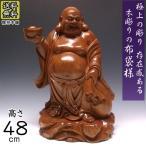 木彫りの座り布袋 48cm 木彫り 置物 布袋 紅豆杉 木彫り 布袋