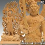 ショッピング仏像 不動明王 立像 28cm 木彫り 仏像 不動明王 榧 仏像 不動明王