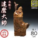 木彫りの達磨大師 80cm 木彫り 置物 楠製 だるま 達磨大師